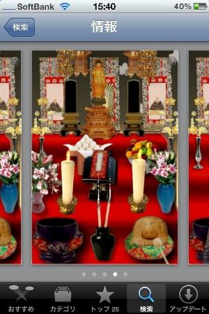 仏壇アプリ