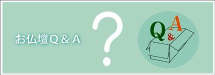 仏壇Q&A