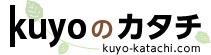 モダン神棚・ミニ仏壇専門店-kuyoのカタチ